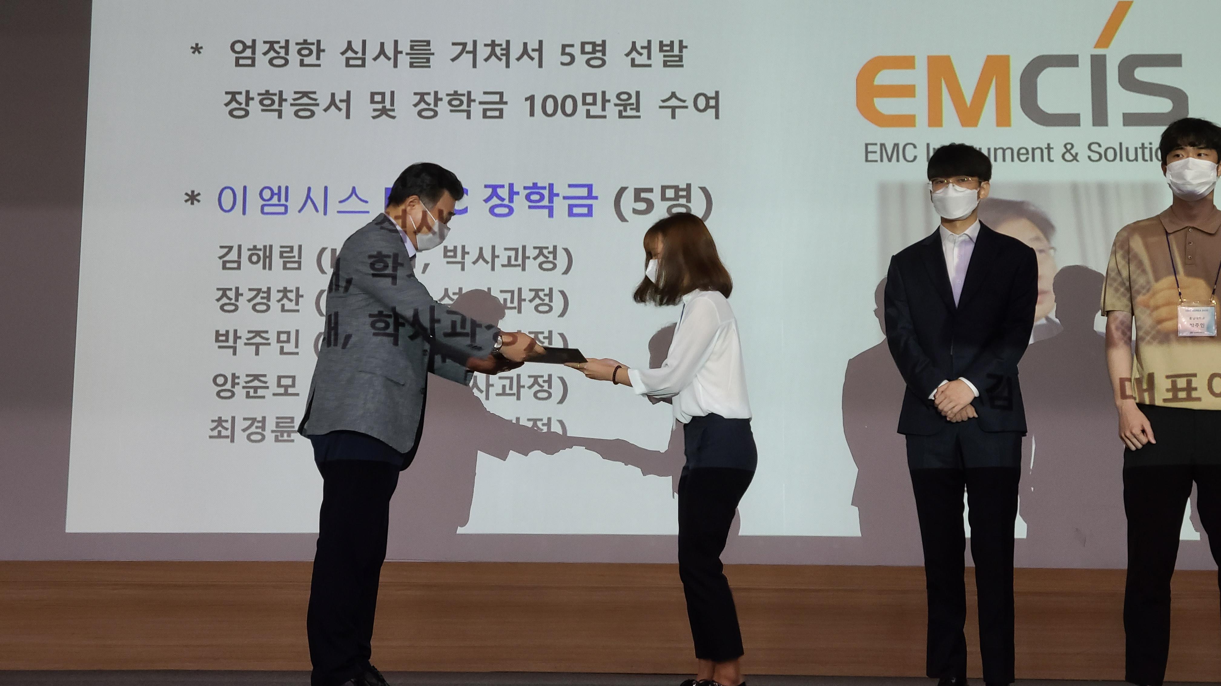 EMCkorea2.jpg