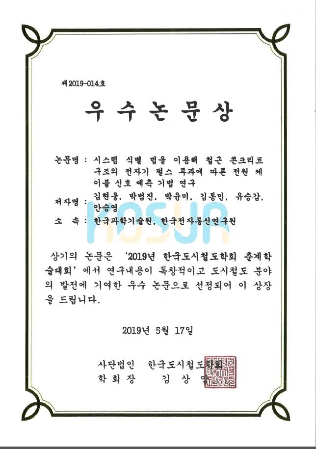 201905 도시철도학회 상장 _김현웅.png