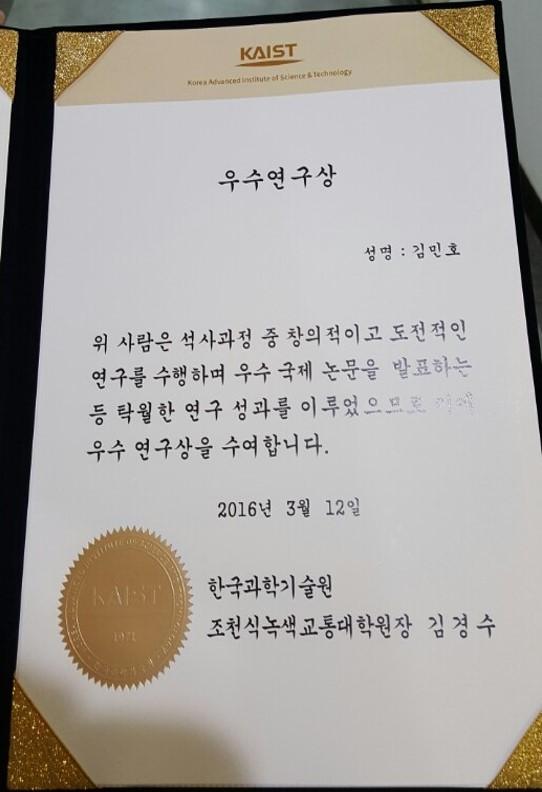 김민호_우수연구상.jpg