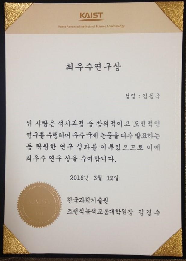 김동욱_최우수연구상.jpg